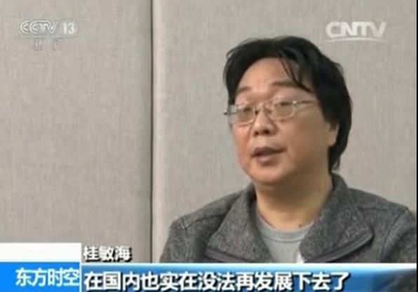 Gui Minhai bei seinem TV-Geständnis. Foto: Bildschirmfoto CCTV (fmk)